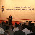 Міжпартійний з'їзд Народної Партії і Трудової партії України