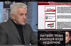 В. Литвин в ефірі телеканалу 'Newsone'